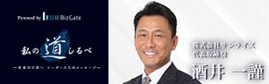 日経BizGate「私の道しるべ」