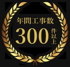 年間工事件数300件以上